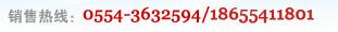 yabo手机版热线:0554-3632594/15222943814